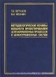 Методологические основы внешнего проектирования целенаправленных процессов и целеустремленных систем